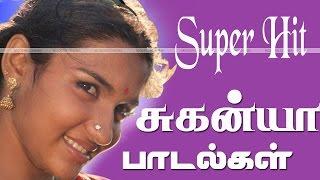 getlinkyoutube.com-Suganya Super Hit Songs சுகன்யா சூப்பர்ஹிட் பாடல்கள்