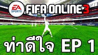 getlinkyoutube.com-FIFA ONLINE 3 สอนท่าดีใจทั้งหมด EP.1   ขณะวิ่ง จอย+คีย์บอร์ด