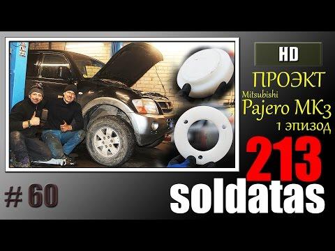 Митсубиси Паджеро 3 - проставки 1 эпизод Паджеро