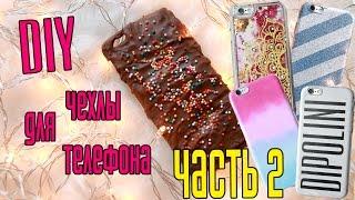 getlinkyoutube.com-DIY!!!❤ЧЕХЛЫ ДЛЯ ТЕЛЕФОНОВ СВОИМИ РУКАМИ❤Часть вторая   DIY case phone   СЪЕДОБНЫЙ чехол