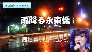 雨降る永東橋~チュヒョンミ(日本語バージョン・歌詞付き)