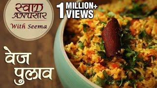 getlinkyoutube.com-Vegetable Pulao Recipe in Hindi - वेज पुलाव | Easy To Make Pulao Recipe | Swaad Anusaar With Seema