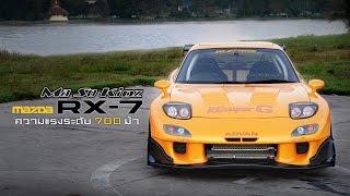 getlinkyoutube.com-Mazda RX-7 RE AMEMIYA  กับความแรงระดับ 700 ม้า จากทีม MASOKIDZ  By BoxzaRacing.com