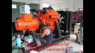getlinkyoutube.com-เครื่องปั่นไฟฟ้าไบโอแก๊ส ขนาด150kVA
