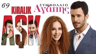 getlinkyoutube.com-KIRALIK ASK -ΣΥΜΒΟΛΑΙΟ ΑΓΑΠΗΣ 69 PROMO 3