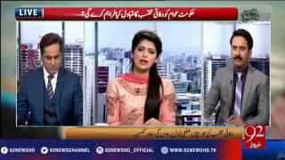 Bakhabar Subh - 21-01-2017 - 92NewsHD
