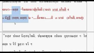 getlinkyoutube.com-เรียนบาลี ภาค ๒ หน้า ๑๒ ๑๓ ติรจฺฉานาม นาเมเต