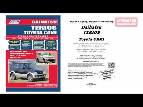 РУКОВОДСТВО/ИНСТРУКЦИЯ Daihatsu Terios/Toyota Cami