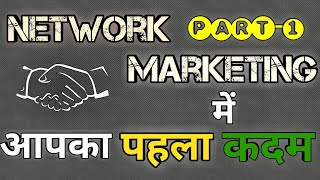 SAFESHOP : FIRST STEP IN NETWORK MARKETING PART-1 || SAFE SHOP INDIA