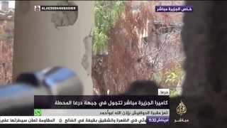 getlinkyoutube.com-جولة لكاميرا الجزيرة مباشر في جبهة درعا المحطة