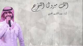 getlinkyoutube.com-الف مبروك التخرج    عبدالكريم الحربي