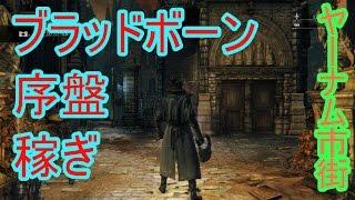 getlinkyoutube.com-ブラッドボーン 序盤 稼ぎ ヤーナム市街 Bloodborne PS4