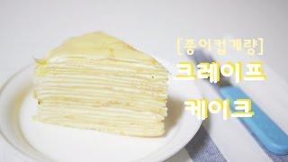 [종이컵계량] 크레이프 케이크 만들기 (노오븐케이크) Crepe Cake Recipe   한세
