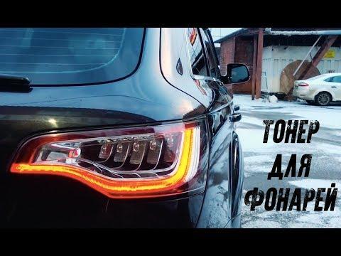 Тонировка фонарей лаком. Керамика. Audi Q7.