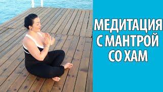 getlinkyoutube.com-#Медитация С Мантрой Со-Хам Дыхательные Техники И Практики По Набору Энергии