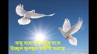 মন মোর মেঘের সঙ্গী Mono Mor Megher Sangi Rabindrasangeet Kalyansunder