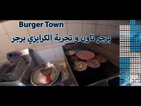 Burger town adliya | برجر تاون العدلية