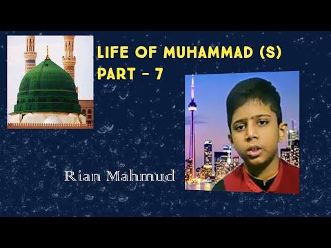 Life Of Muhammad(S)Part - 7 III Rian Mahmud