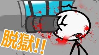 getlinkyoutube.com-世界一運の悪い人が刑務所から脱出するゲーム - 実況プレイ