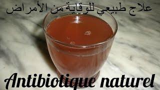 getlinkyoutube.com-Antibiotique naturel - علاج طبيعي للوقاية من الأمراض