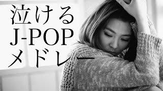 getlinkyoutube.com-泣ける J-POPメドレー!癒しBGM!作業用、勉強用などのBGMに!