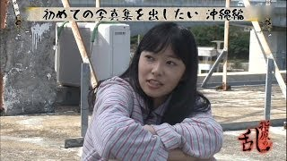 getlinkyoutube.com-【放送事故】 指原莉乃 番組プロデューサーに「うるせぇ!」マジギレ暴言 AKB48