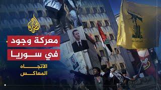 getlinkyoutube.com-الإتجاه المعاكس - من المسؤول عن توريط لبنان بالصراع السوري
