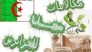getlinkyoutube.com-مكالمات مجانية للجزائريين 2015