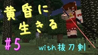 getlinkyoutube.com-【Minecraft】黄昏に生きる(with抜刀剣) part5【ゆっくり実況】