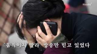 "getlinkyoutube.com-[세월호 참사]어부의 한탄...""뛰어내리면 다 살릴 수 있었다!"""