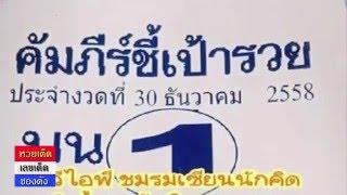 getlinkyoutube.com-หวยซองคัมภีร์ชี้เป้ารวย งวดวันที่ 30/12/58
