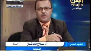 صرخات أم صلاح الحاشدي تزلزل القلوب فهل من مجيب؟