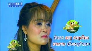 getlinkyoutube.com-ແດງ ດວງເດືອນ ລາຍການ ເພີນເພງບ້ານນາ Deng DouangDueun Lao Star TV
