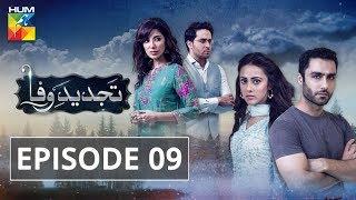 Tajdeed E Wafa Episode  09 Hum Tv Drama 18 November 2018
