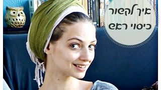 getlinkyoutube.com-איך לקשור כיסוי ראש | אנוצ'קה