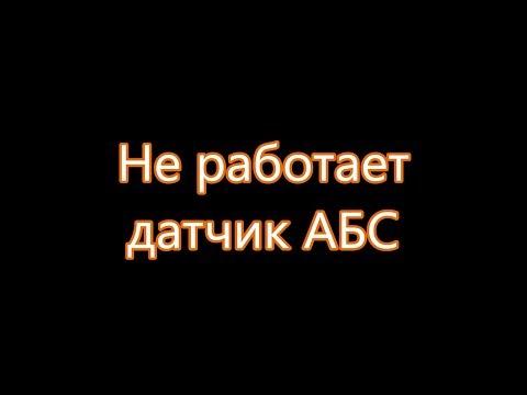 Не работает датчик АБС