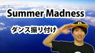 getlinkyoutube.com-三代目 J Soul Brothers/ Summer Madness (feat. Afrojack) ダンス振り付け