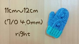 getlinkyoutube.com-ミトン子供11cm~12cm右手の編み方