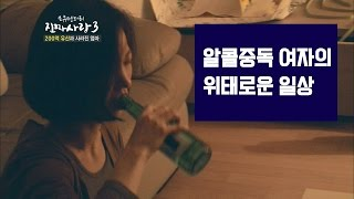 getlinkyoutube.com-알콜중독 여자의 위태로운 일상 [진짜 사랑 시즌3-6]-채널뷰