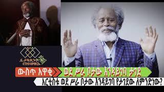 አርቲስት  ሰለሞን ተካ ወደ ሥራ ቦታው እንዳይገባ ታገደ EthiopikaLink