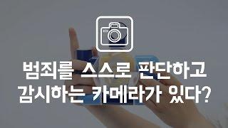 getlinkyoutube.com-[페트병으로 카메라 만들기] 범죄를 판단하고 감시하는 카메라가 있다?