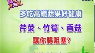 getlinkyoutube.com-【現在才知道】131210 多吃芹菜、竹筍、香菇 讓你腸阻塞?