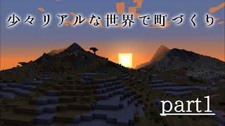 getlinkyoutube.com-【Minecraft】少々リアルな世界で町づくり (ゆっくり) Part1