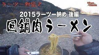 getlinkyoutube.com-【ラーツー列伝2】2015ラーツー納め!後編 回鍋肉ラーメン CB400SB