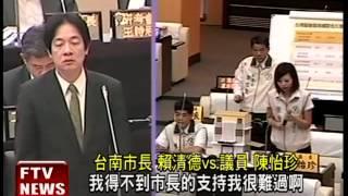 getlinkyoutube.com-議場上「教訓」同黨議員 賴清德道歉-民視新聞