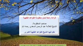 getlinkyoutube.com-متن القواعد الفقهية للعلاّمة ابن سعدي ! قراءة رائعة