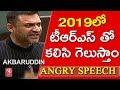 Akbaruddin Owaisi Angry Speech In Assembly   Praises CM KCR, Fires On Congress   Part 1   V6 News