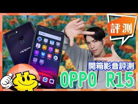 OPPO R15 美顏自拍機影音評測