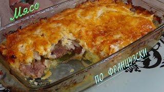 Безумно вкусное мясо по- французски .....  Meat in French