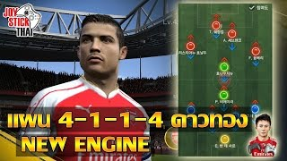 getlinkyoutube.com-FIFA Online 3 - แผน 4-1-1-4 ดาวทองเกาหลี [NEW ENGINE]